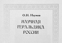 История научной геральдики в России как объект фальсификации (о книге О.Н. Наумова)